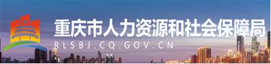 重庆市人力资源和社会保障局